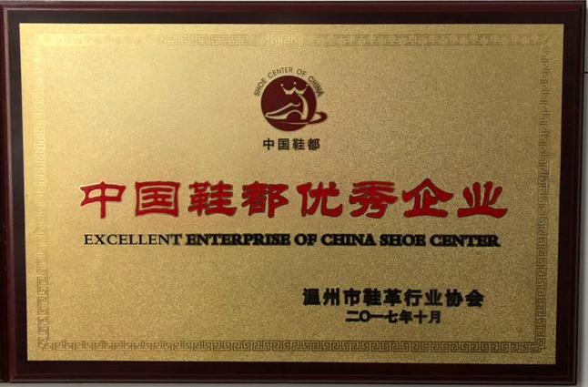 中國鞋都優秀企業